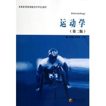 运动学(第2版高等医学院校康复治疗学专业教材)