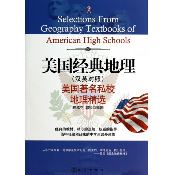 美国经典地理(汉英对照美国*名私校地理精选)