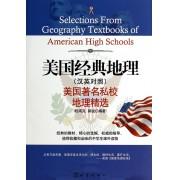 美国经典地理(汉英对照美国著名私校地理精选)