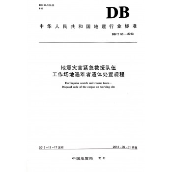 地震灾害紧急救援队伍工作场地遇难者遗体处置规程(DB\T55-2013)/中华人民共和国地震行业标准