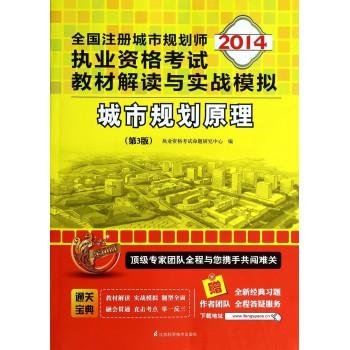 城市规划原理(第3版2014全国注册城市规划师执业资格考试教材解读与实战模拟)