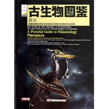 古生物图鉴(翼龙目前发现的部分翼龙目化石骨骼与生物形态复原图)(精)