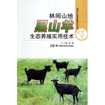 林间山地黑山羊生态养殖实用技术/现代生态养殖系列丛书