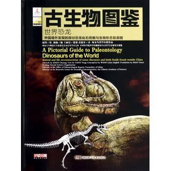 古生物图鉴(世界恐龙中国境外发现的部分恐龙化石骨骼与生物形态复原图)(精)