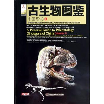 古生物图鉴(中国恐龙1中国境内发现的部分恐龙及古鸟化石骨骼与生物形态复原图)(精)
