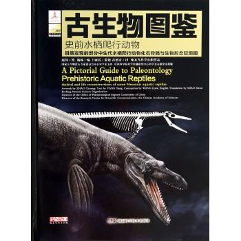 古生物图鉴(史前水栖爬行动物目前发现的部分中生代水栖爬行动物化石骨骼与生物形态复原图)(精)