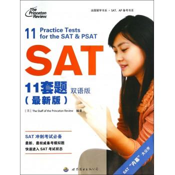 SAT11套题(*新版双语版)/SAT\AP备考书系/出国留学书系
