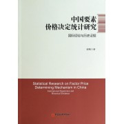 中国要素价格决定统计研究(国际经验与历史证据)