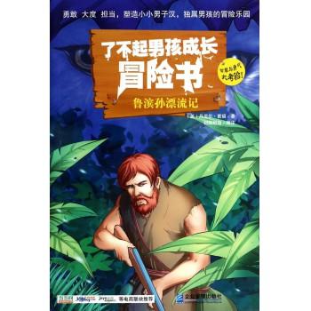 鲁滨孙漂流记/了不起男孩成长冒险书