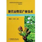 现代山野菜产业技术(新型职业农民培训系列教材)/蔬菜系列