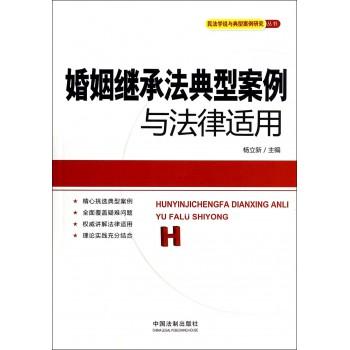 婚姻继承法典型案例与法律适用/民法学说与典型案例研究丛书