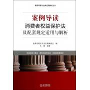 案例导读(消费者权益保护法及配套规定适用与解析)/案例导读与法律适用解析丛书