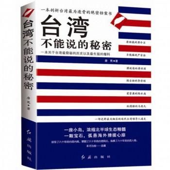 台湾不能说的秘密