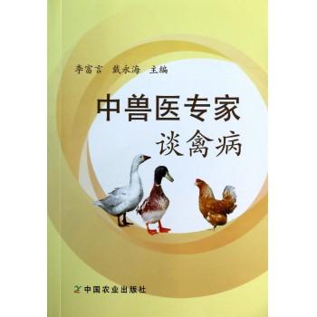 中兽医专家谈禽病