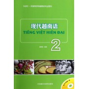 现代越南语(附光盘2供高等学校越南语专业使用)