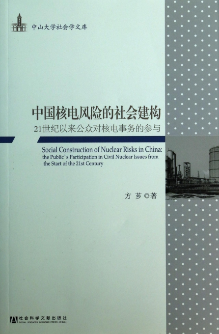 中国核电风险的社会建构(21世纪以来公众对核电事务的参与