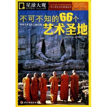 不可不知的66个艺术圣地(环球艺术文化之旅66地)/星球大观中小学生文化旅游丛书