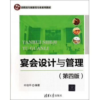 宴会设计与管理(第4版高职高专旅游类专业系列教材)