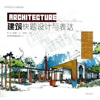 建筑快题设计与表达(高等院校设计专业精品教材)