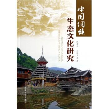 中国侗族生态文化研究