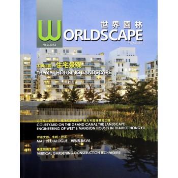 世界园林(2013No.3本辑主题住宅景观)
