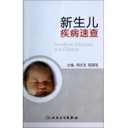 新生儿疾病速查