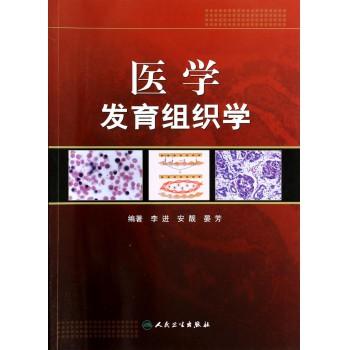 医学发育组织学