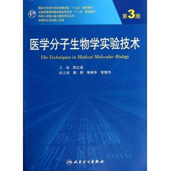 医学分子生物学实验技术(供研究生及科研人员用第3版全国高等医药教材建设研究会十二五规划教材)/科研人员核心能力提升导引丛书