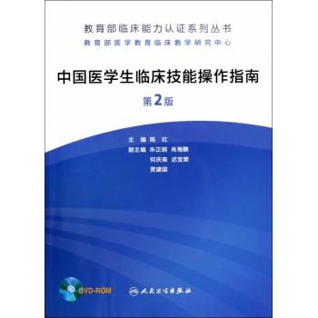 中国医学生临床技能操作指南(附光盘第2版)/教育部临床能力认证系列丛书