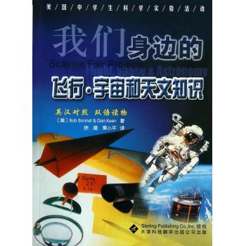 我们身边的飞行宇宙和天文知识(英汉对照双语读物)/美国中学生科学实验活动