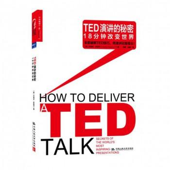 TED演讲的秘密(18分钟改变世界)