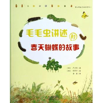 毛毛虫讲述的春天蝴蝶的故事/蒲公英生态绘本系列
