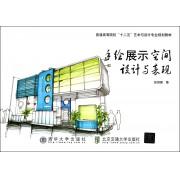 手绘展示空间设计与表现(普通高等院校十二五艺术与设计专业规划教材)