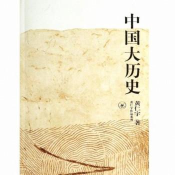 中国大历史/黄仁宇作品系列