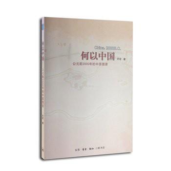 何以中国(公元前2000年的中原图景)