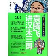 袁腾飞讲汉末三国(上)/腾飞五千年