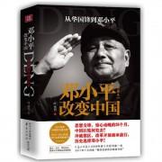 邓小平改变中国(从华国锋到邓小平典藏本)