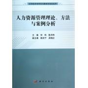 人力资源管理理论方法与案例分析/应用经济学研究与教学方法论丛书