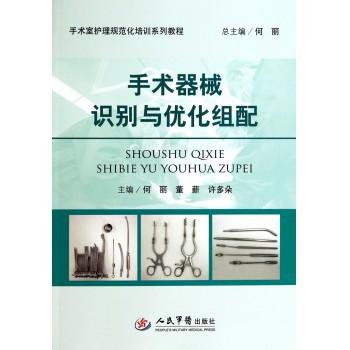 手术器械识别与优化组配(手术室护理规范化培训系列教程)