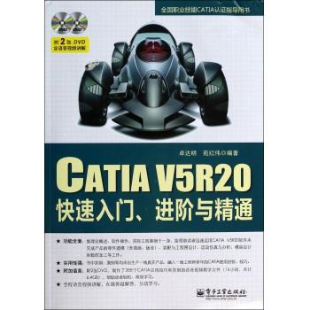 CATIA V5R20快速入门进阶与精通(附光盘全国职业技能CATIA认证指导用书)