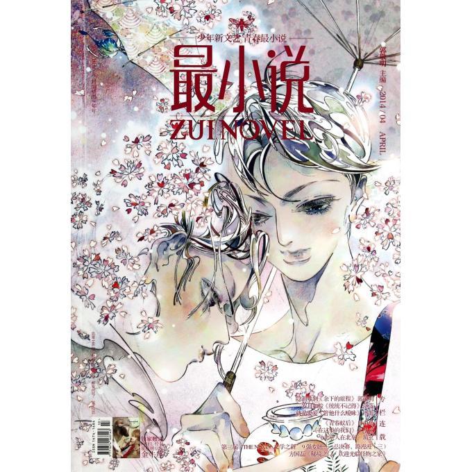 最小说(附最全集2014.4总第166期)色系军团漫画下载漫画图片