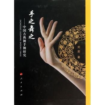 手之舞之--中国古典舞手舞研究