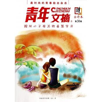 青年文摘(合订本第30卷彩版)