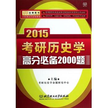 考研历史学高分必备2000题(2015)/专业课高分必备系列