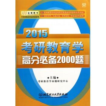 考研教育学高分必备2000题(2015)/专业课高分必备系列