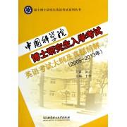 中国科学院博士研究生入学考试英语考试大纲及真题精解(2005-2013年)/硕士博士研究生英语考试系列丛书