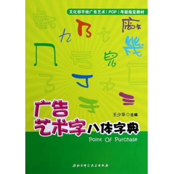 广告艺术字八体字典(文化部手绘广告艺术POP考级指定教材)