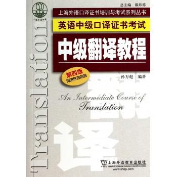 英语中级口译证书考试中级翻译教程(第4版)/上海外语口译证书培训与考试系列丛书