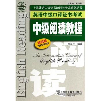英语中级口译证书考试中级阅读教程(第4版)/上海外语口译证书培训与考试系列丛书