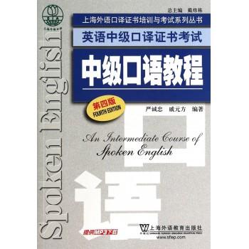 英语中级口译证书考试中级口语教程(第4版)/上海外语口译证书培训与考试系列丛书
